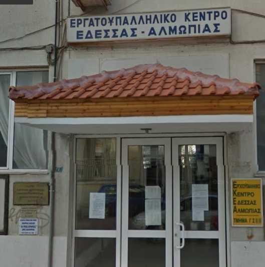 Αποτέλεσμα εικόνας για εργατοϋπαλληλικό κέντρο έδεσσασ και αλμωπίασ