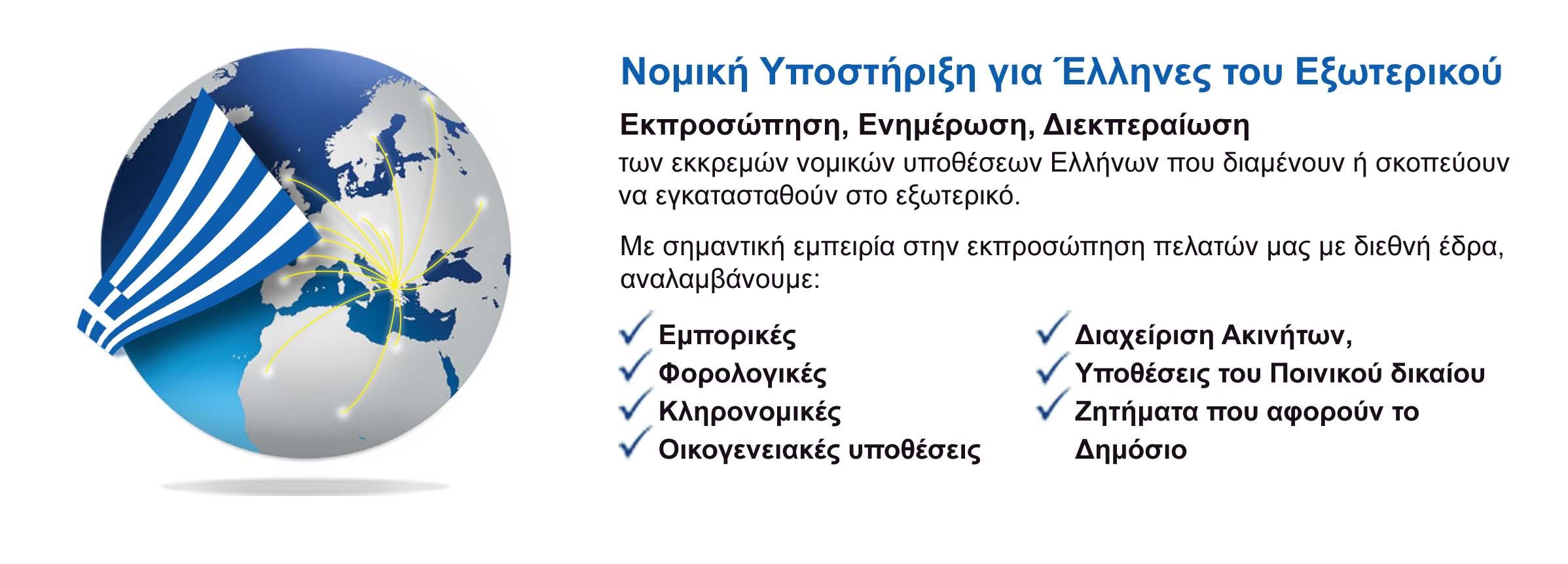 Νομική Υποστήριξη για Έλληνες του εξωτερικού