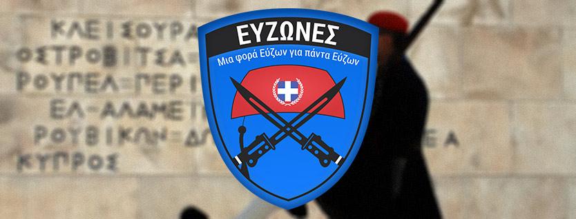 Προεδρική Φρουρά. Ευζωνες/Evzones/Presidential Guard/Greek Heroes/