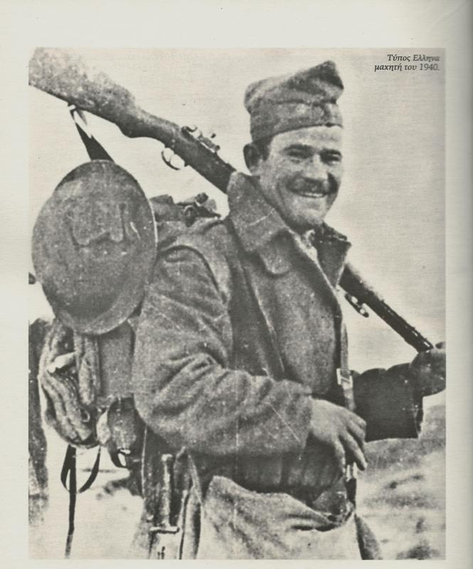 Greek soldier/1940/Greek heroes/ Ελληνας στρατιωτης 1940