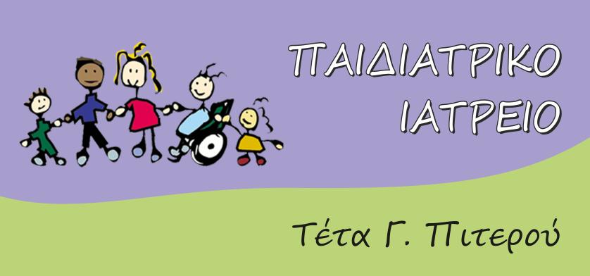 Παιδίατρος Μελίσσια, Παιδίατρος Βριλήσσια, Παιδίατρος Πεντέλη, Παιδίατρος Κηφισιά, Παιδίατρος Βόρεια Προάστια, Παιδίατρος Μαρούσι, Παιδίατρος Χαλάνδρι, Παιδίατρος Γέρακας,Παιδίατροι Μελίσσια, Παιδίατροι Βριλήσσια, Παιδίατροι Πεντέλη, Παιδίατροι Κηφισιά, Παιδίατροι Βόρεια Προάστια, Παιδίατροι Μαρούσι, Παιδίατροι Χαλάνδρι, Παιδίατροι Γέρακας